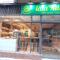 Inauguramos nuestra tienda en c/Rius i Taulet 21 en Sant Cugat (Barcelona)